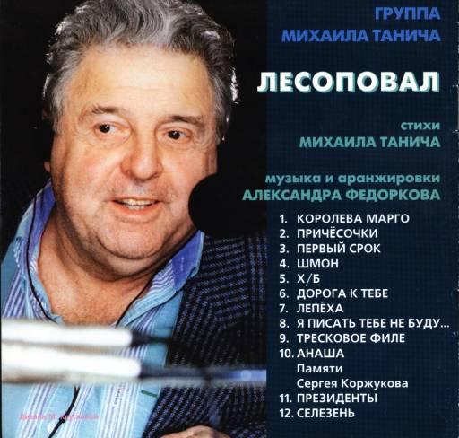 Лесоповал - Королева Марго 1996