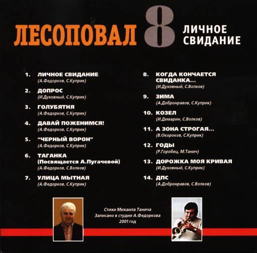 Лесоповал - Личное свидание 2001