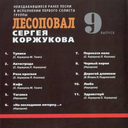 Лесоповал - Песни Коржукова 2002
