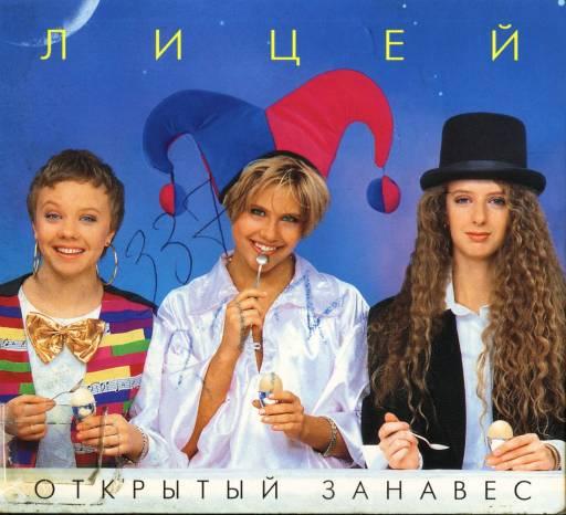 Лицей - Открытый занавес 1996