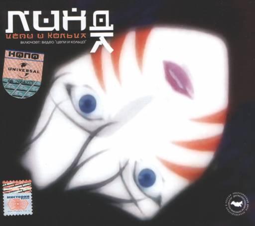 Линда - Цепи и кольца 2003