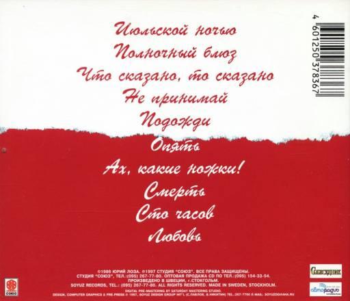Лоза Юрий - Любовь любовь 1986