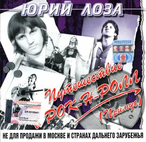 Лоза Юрий - Путешествие в рок-н-ролл 1983