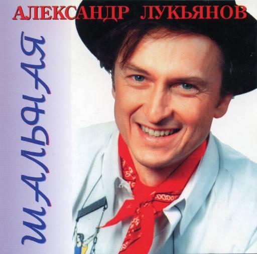 Лукьянов Александр - Шальная 1995
