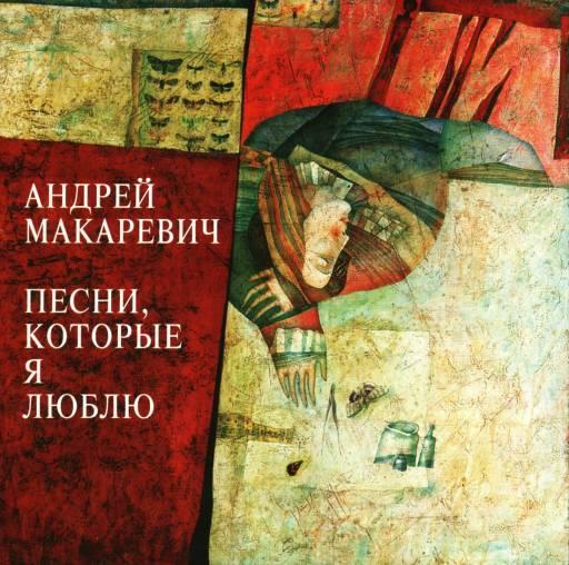 Макаревич Андрей - Песни которые я люблю 1996