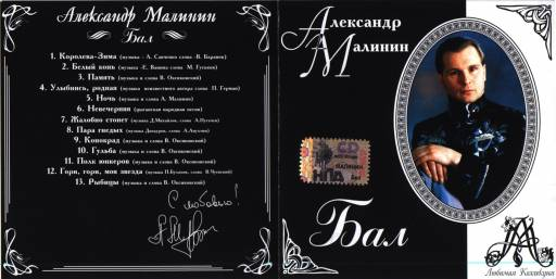 Малинин Александр - Бал 1994
