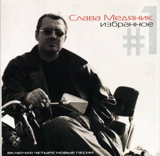 Медяник Слава - Избранное 2000