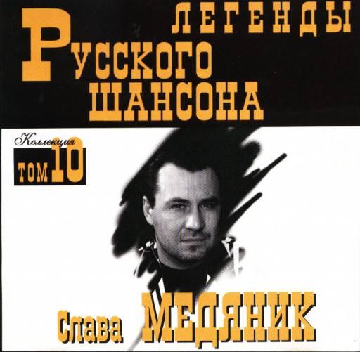 Медяник Слава - Легенды русского шансона 2000