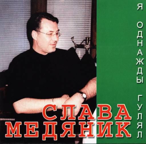 Медяник Слава - Я однажды гулял 2003