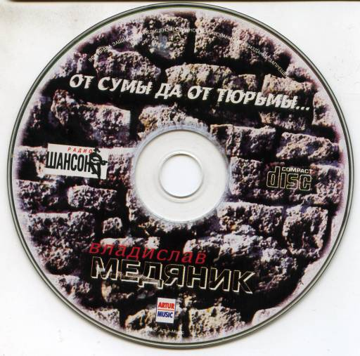Медяник Владислав - От сумы да от тюрьмы 2003