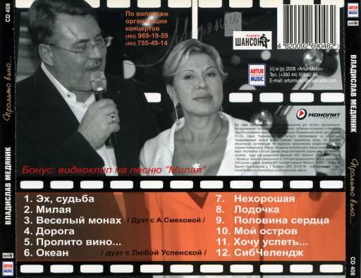 Медяник Владислав - Пролито вино 2008