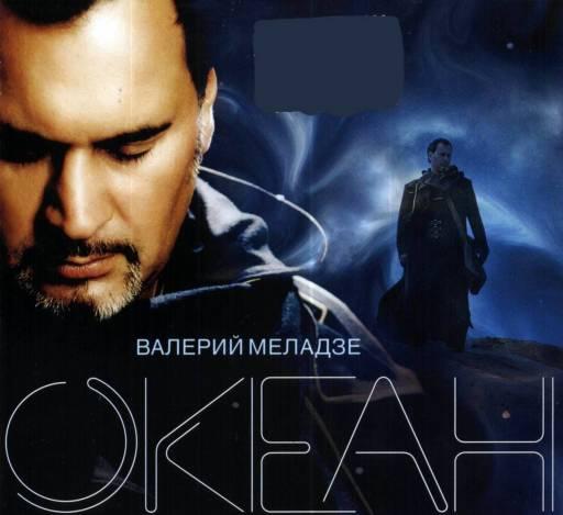 Меладзе Валерий - Океан 2005
