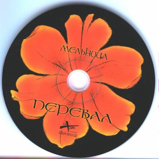 Мельница - Перевал 2005