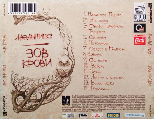 Мельница - Зов крови 2006