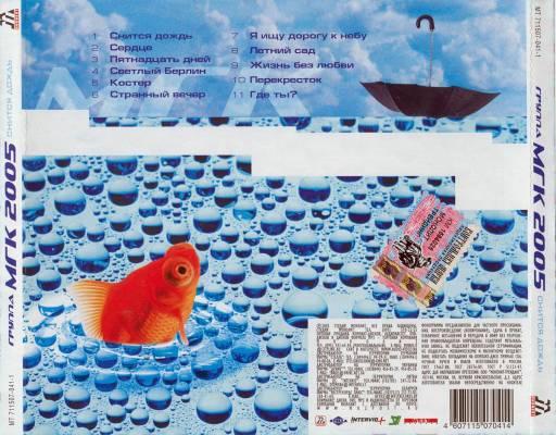 МГК - Снится дождь 2005