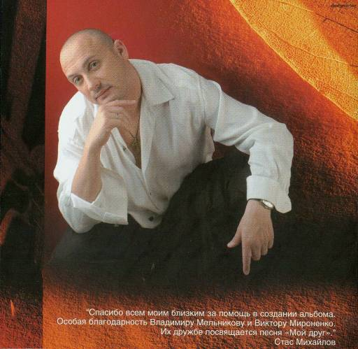Михайлов Стас - Позывные на любовь 2004