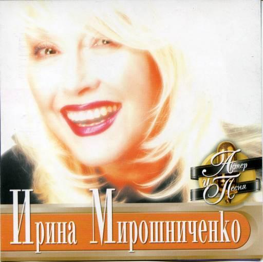 Мирошниченко Ирина - Актер и песня 2001