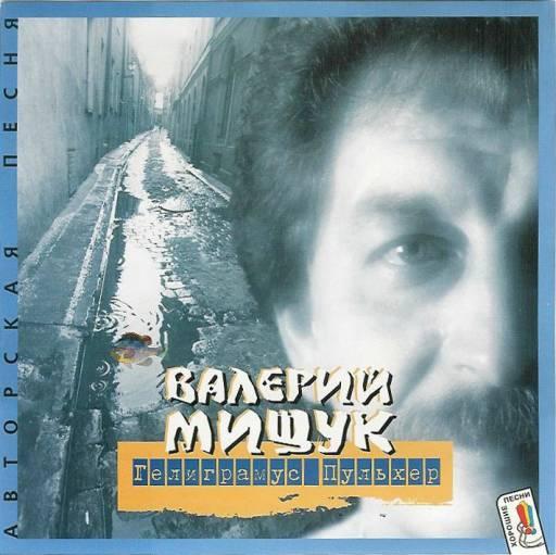 Мищук Валерий - Гелиграмус Пульхер 1999