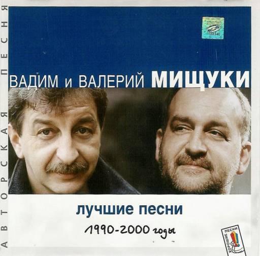 Мищуки Вадим и Валерий - Лучшие песни 1990-2000 годы 2001