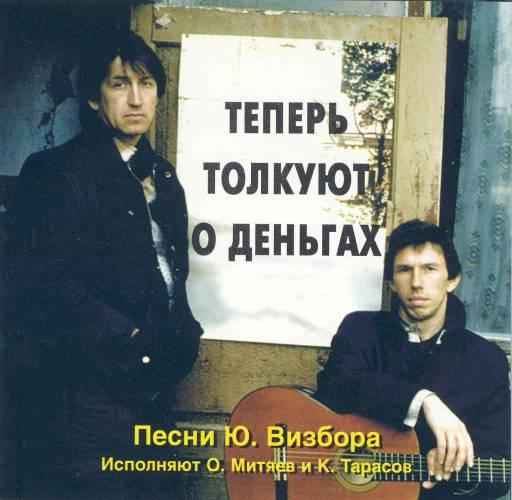 Митяев Олег - Теперь толкуют о деньгах 1992