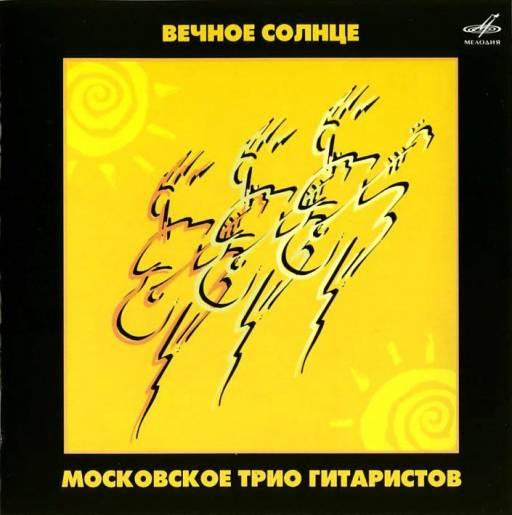 Московское трио гитаристов - Вечное солнце 2006
