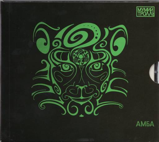 Мумий Тролль - Амба 2007