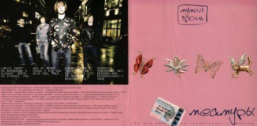 Мумий Тролль - Меамуры (2002)