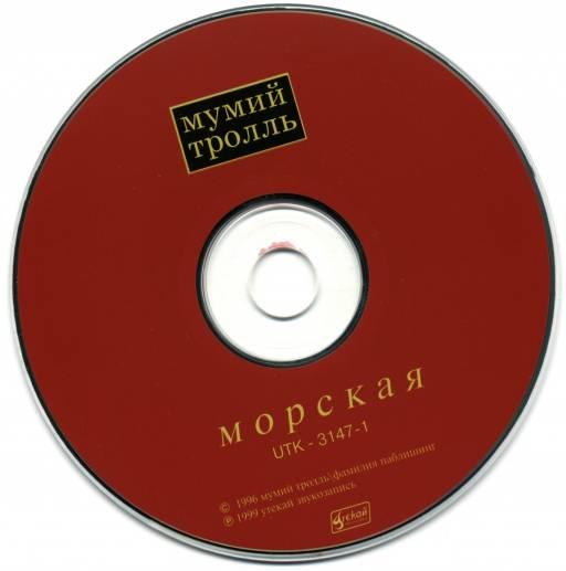 Мумий Тролль - Морская 1996