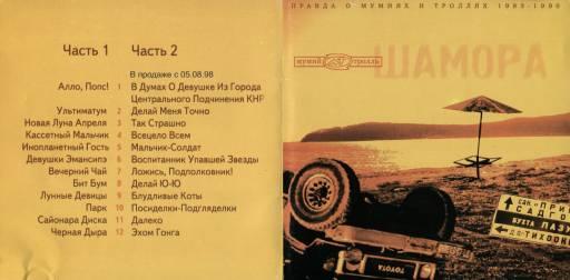 Мумий Тролль - Шамора 1998