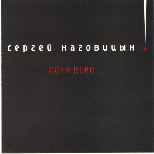 Наговицын Сергей - Дори-Дори 1998