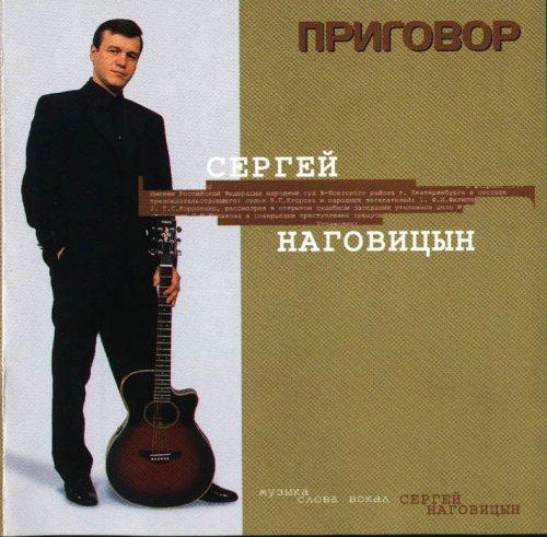 Наговицын Сергей - Приговор 1997