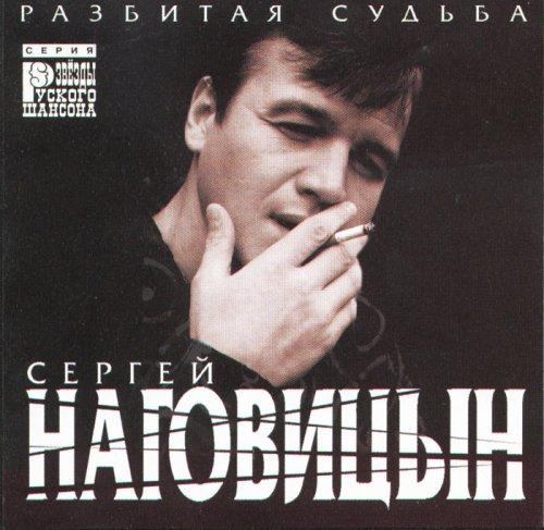 Наговицын Сергей - Разбитая судьба 1999