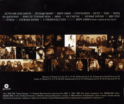 Настя - Энциклопедия российского рока 2002