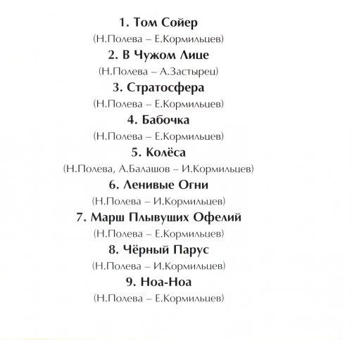 Настя - Ноа Ноа 1989