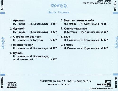 Настя - Тацу 1987