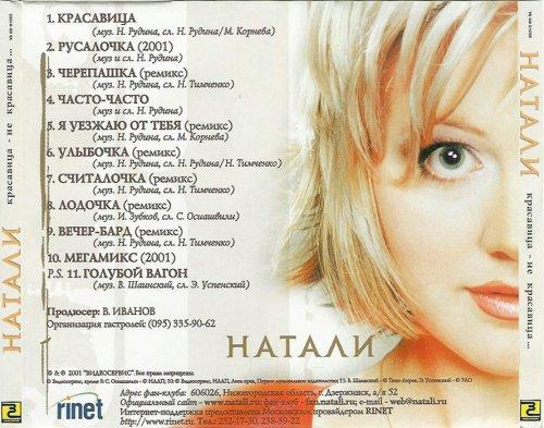 Натали - Красавица - не красавица 2001