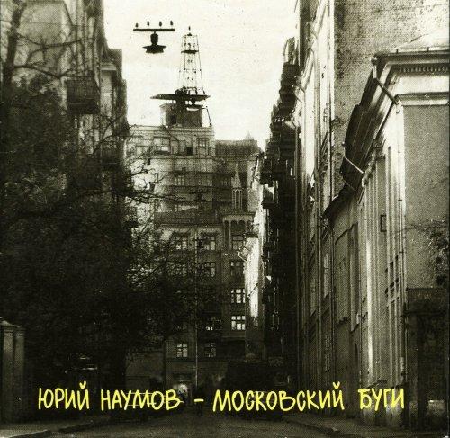 Наумов Юрий - Московский буги 1994