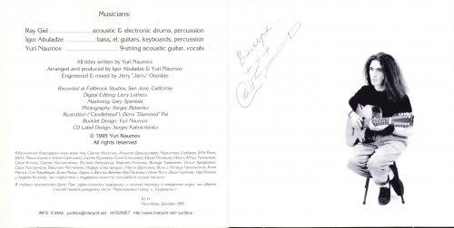 Наумов Юрий - Violet 1995