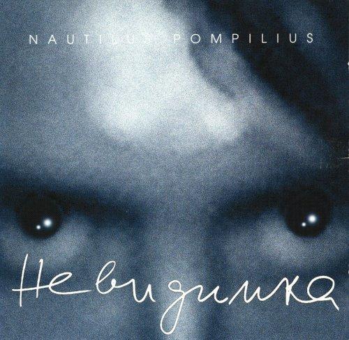 Nautilus Pompilius - Невидимка (1994)