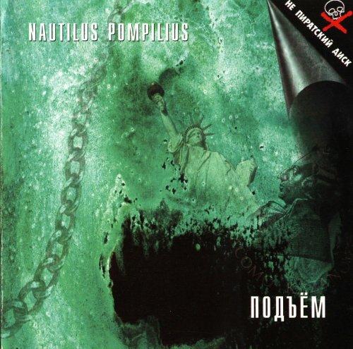 Nautilus Pompilius - Подъем (1997)