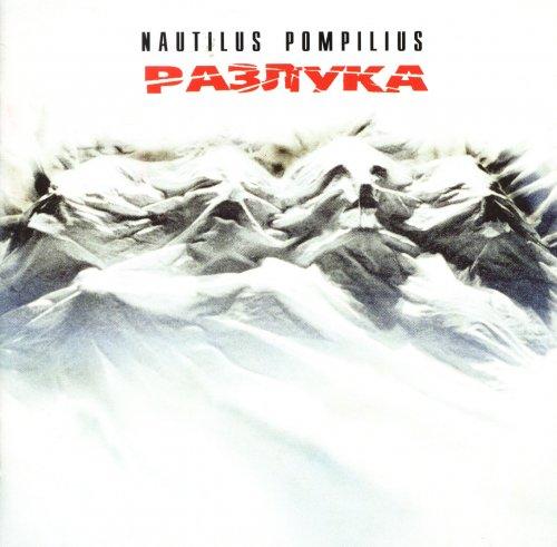 Nautilus Pompilius - Разлука (1986)