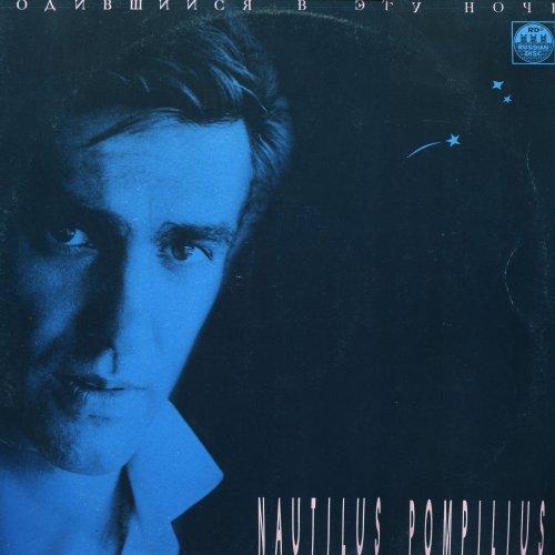 Наутилус Помпилиус - Родившийся в эту ночь (1991) [LP Russian Disc R60 00105-6]