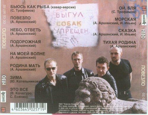 Небо - Повезло 2002