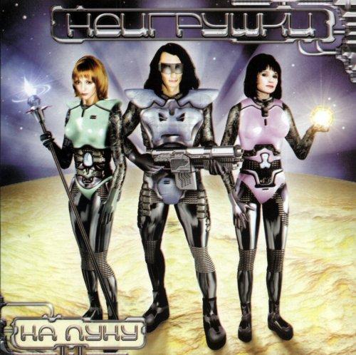 Неигрушки - На Луну 2000
