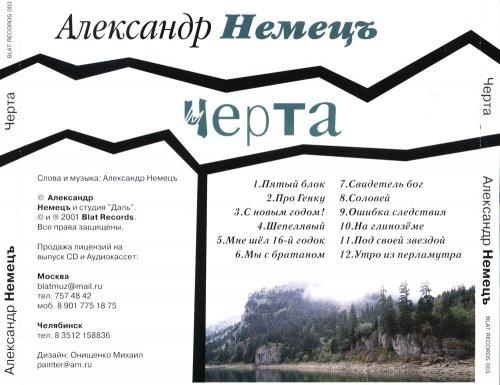 Немецъ Александр - Черта 2001