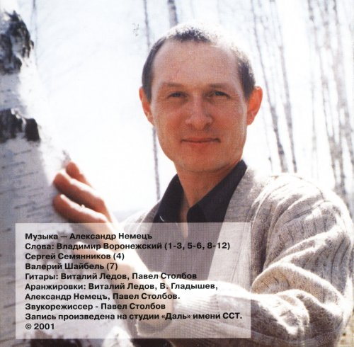 Немецъ Александр - Не грустите лысые 2001