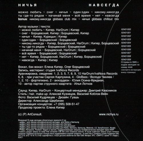 Ничья - Ничья Навсегда 2004