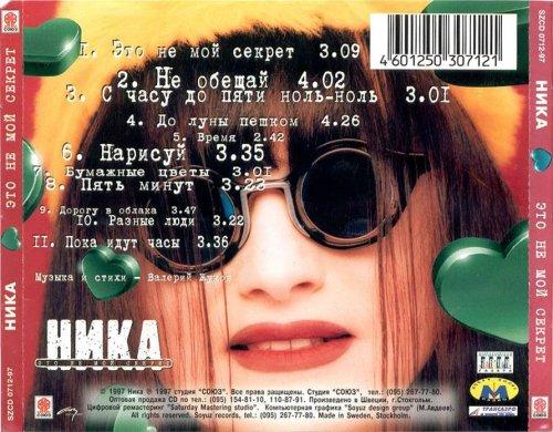 Ника - Это не мой секрет 1997