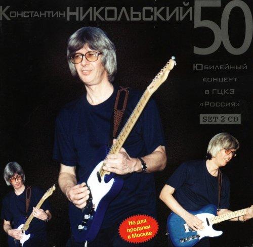 Никольский Константин - 50. Юбилейный концерт в ГЦКЗ Россия (2001)