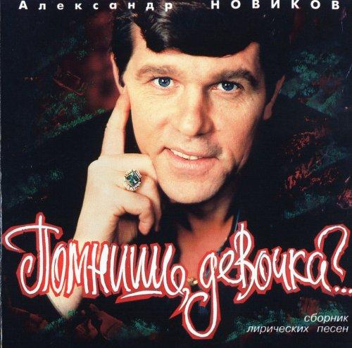 Новиков Александр - Помнишь девочка 1995